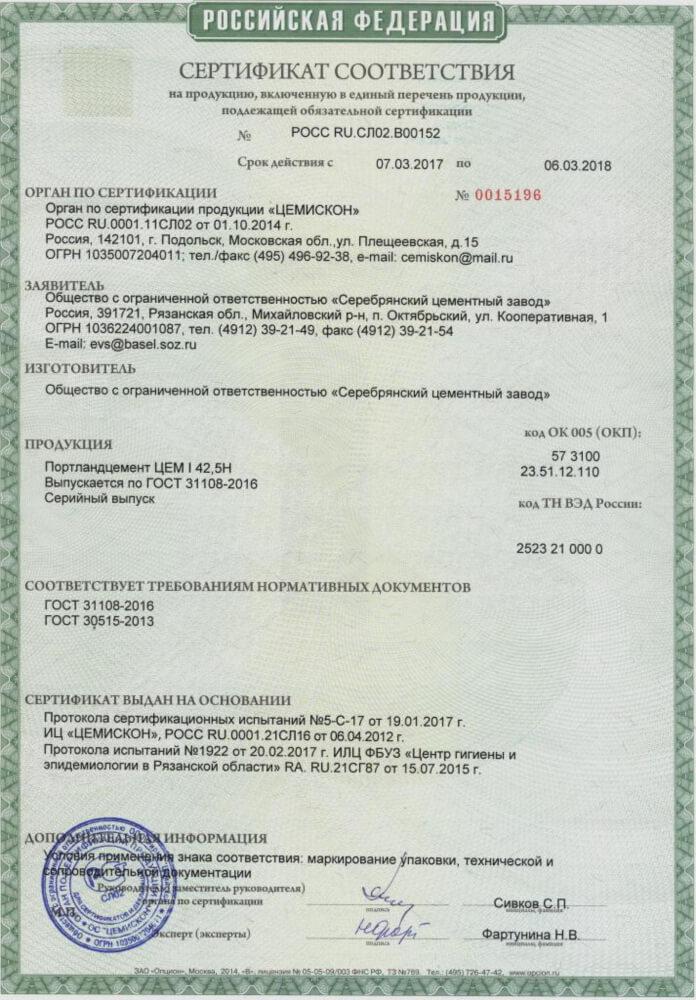 раствор готовый кладочный цементный м100 сертификат соответствия