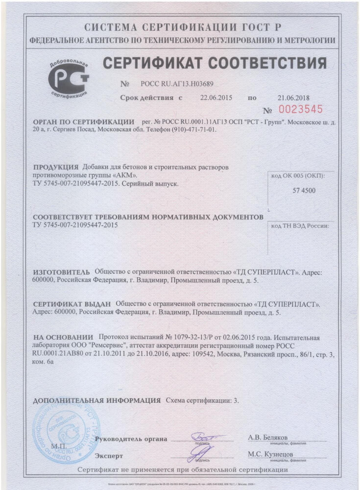 Сертификат растворы цементные марка 150 проекты бани из керамзитобетона