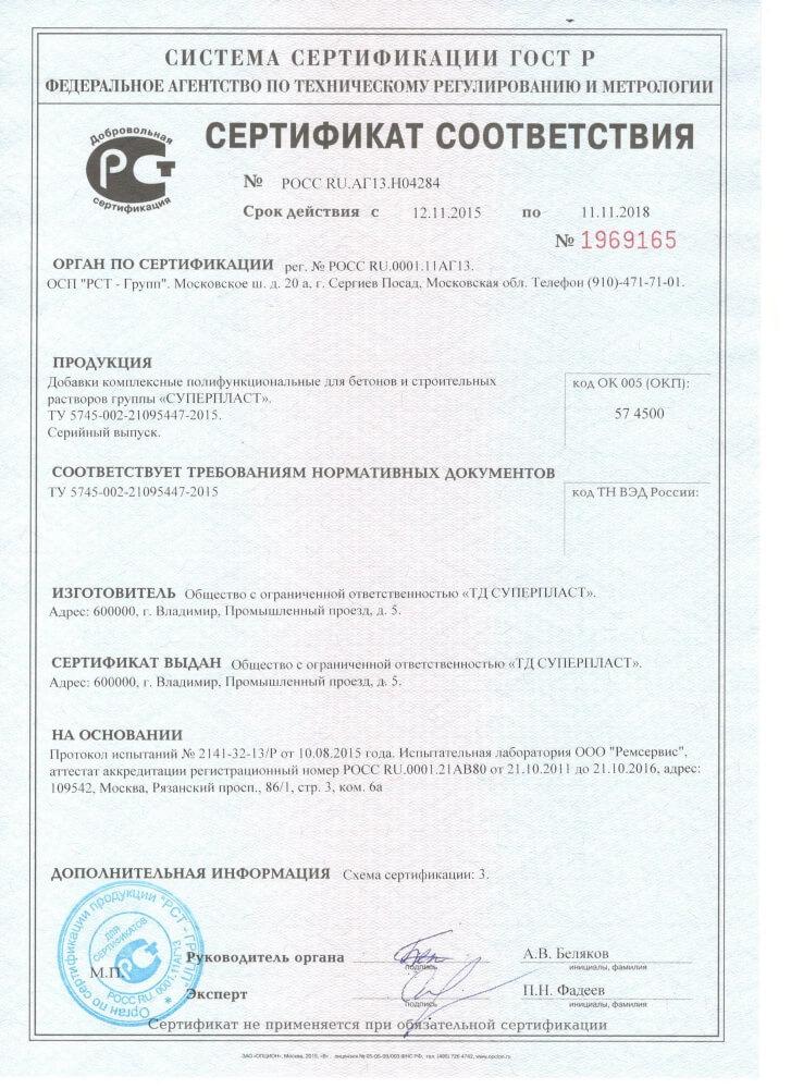 Цементный раствор марка 100 сертификат бетон в борисоглебске