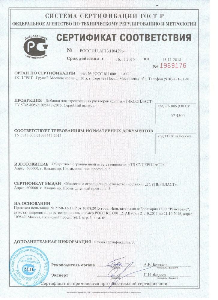 Сертификат соответствия на растворы цементные марка 100 кирпич керамзитобетон саранск