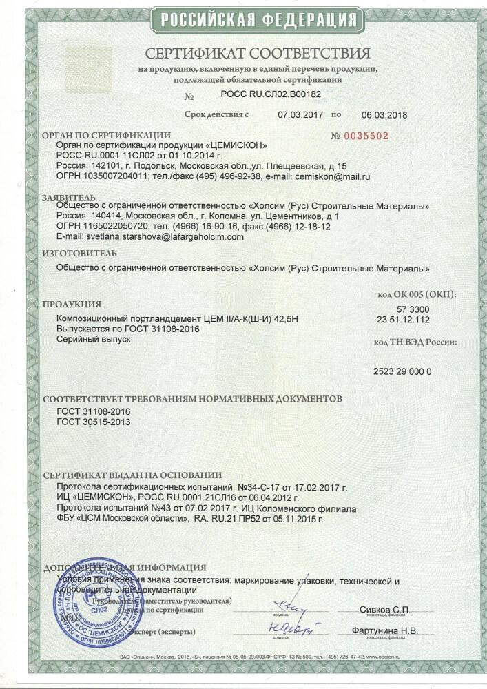 Сертификат на раствор готовый кладочный тяжелый цементный сириус бетон