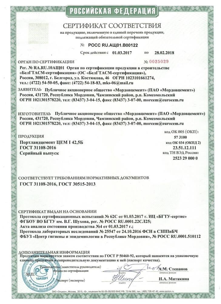 сертификат на раствор готовый кладочный тяжелый цементный